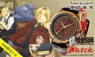 鋼の錬金術師の腕時計コラボがエドの三つ編みデザインウォッチに
