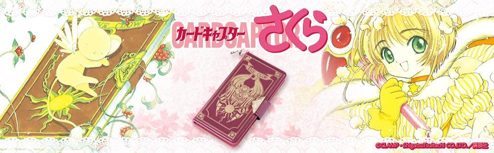 カードキャプターさくらのブック型スマートフォンケースが登場!