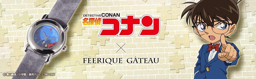 名探偵コナンとの腕時計コラボは江戸川コナンモデル