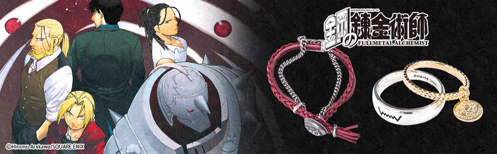 鋼の錬金術師よりブレスレットとリングセットが登場!!