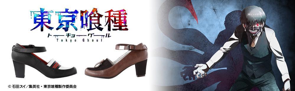 『東京喰種トーキョーグール』のパンプスは金木 研 ~あんていくモデル~ & ~白髪モデル~