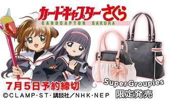 カードキャプターさくらのバッグは友枝小学校&猫耳バトルコスコラボ