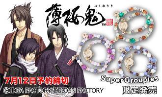 薄桜鬼コラボの腕時計は土方、沖田、斎藤、藤堂、原田、風間モデル
