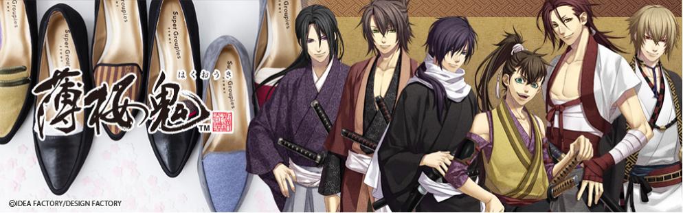 薄桜鬼コラボのパンプスは土方、沖田、斎藤、藤堂、原田、風間モデル