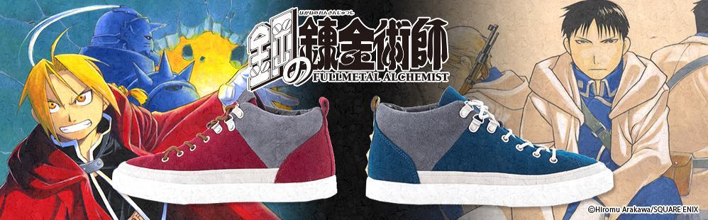 鋼の錬金術師のスニーカーコラボがエド&ロイモデルの靴で登場!