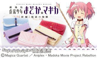 『魔法少女まどか☆マギカ』のコラボ長財布はまどか・ほむら・マミ・さやか・杏子モデル