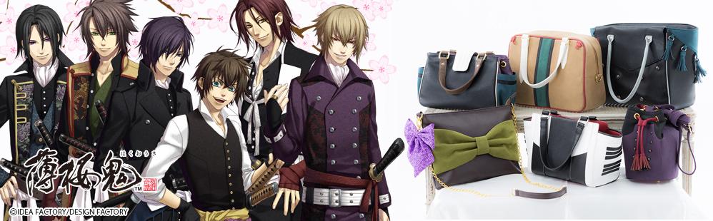 薄桜鬼コラボのバッグは土方、沖田、斎藤、藤堂、原田、風間モデル