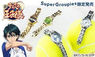 新テニスの王子様コラボの腕時計&折り畳み傘は青学(せいがく)・氷帝・立海・四天宝寺モデル