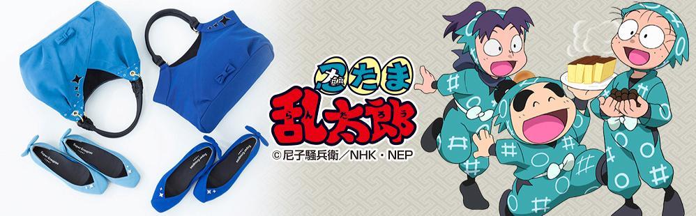 忍たま乱太郎イメージのバッグとパンプスをご紹介!!