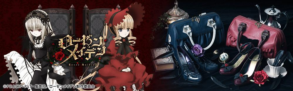 『ローゼンメイデン』のパンプス、バッグは真紅と水銀燈モデル!
