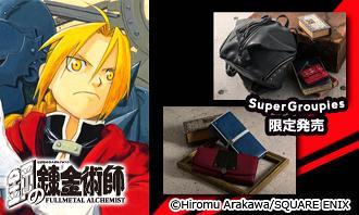 『鋼の錬金術師』の財布、パスケース、バッグが登場!!