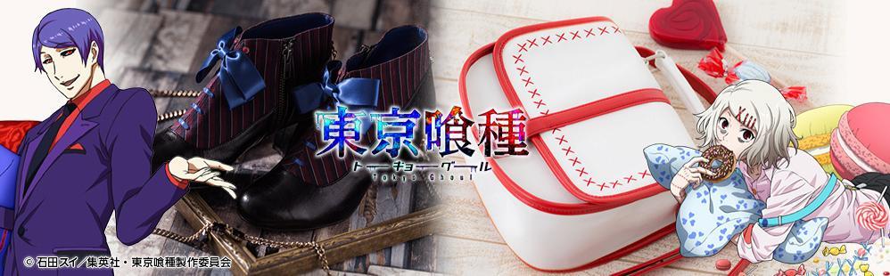 東京喰種トーキョーグールコラボのバッグとブーティをご紹介!