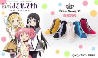 『魔法少女まどか☆マギカ』のコラボインヒールスニーカーはまどか・ほむら・マミ・さやか・杏子モデル