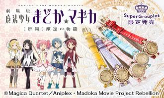 『魔法少女まどか☆マギカ』より、着せ替え腕時計&ブレスレットが登場!!
