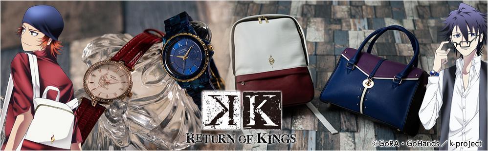 『K RETURN OF KINGS』よりコラボ腕時計&バッグが登場!!
