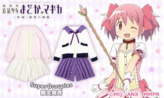 『魔法少女まどか☆マギカ』のコラボルームウェアは、まどか・ほむら・マミ・さやか・杏子モデル