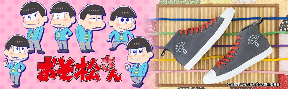 『おそ松さん』コラボは、6色のシューレースが選べるスニーカー!