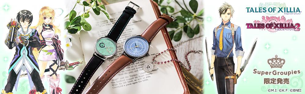 『テイルズ オブ』シリーズより『テイルズ オブ エクシリア』、『テイルズ オブ エクシリア2』の腕時計&ブレスレットが登場!