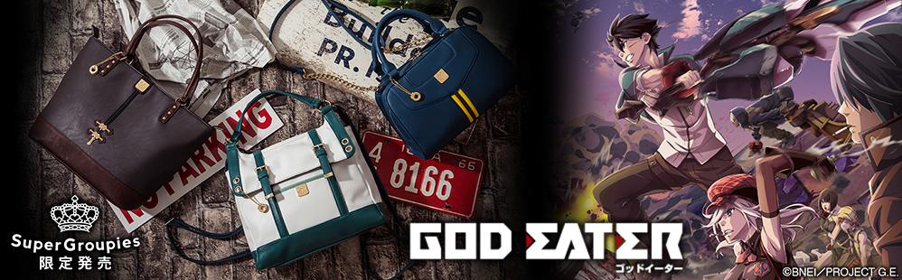 GOD EATERからコラボバッグ登場!レンカ、リンドウ、ソーマの3モデル