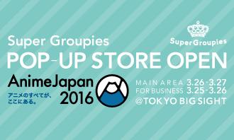 SuperGroupiesポップアップストア@AnimeJapan 2016の開催決定!