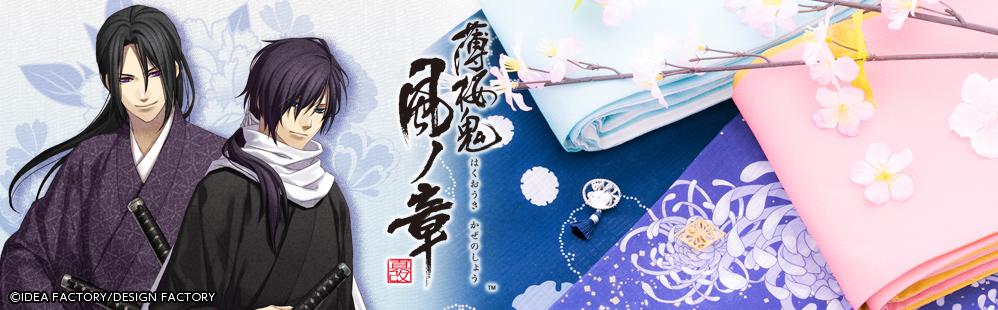 大人気『薄桜鬼 真改 風ノ章』コラボの浴衣と帯留めが登場!