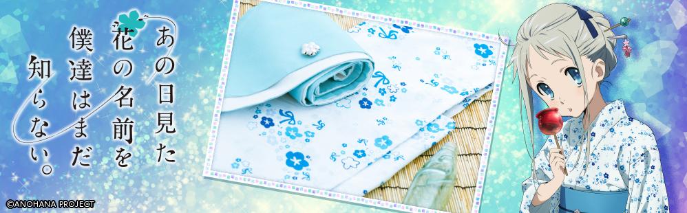 『あの日見た花の名前を僕達はまだ知らない。』コラボ浴衣が発売!