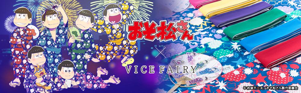 『おそ松さん』の浴衣&巾着がVICE FAIRYとのコラボで遂に発売!
