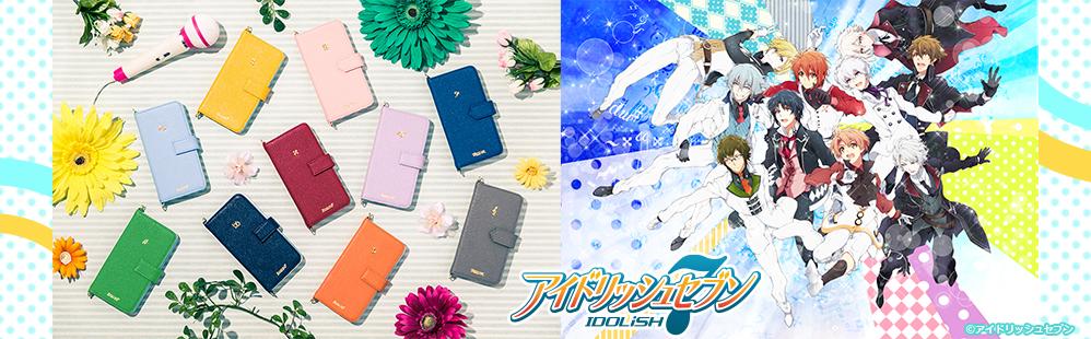 『アイドリッシュセブン』よりIDOLiSH7&TRIGGERコラボのスマートフォンケース登場!
