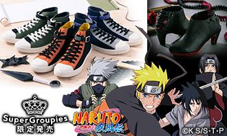 「NARUTO-ナルト- 疾風伝」コラボ!ナルト・サスケ・カカシのスニーカーとイタチのブーティを一挙に発売だってばよ!