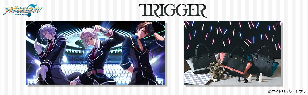 『アイドリッシュセブン』より「TRIGGER」モデルのバッグが3タイプ登場♪
