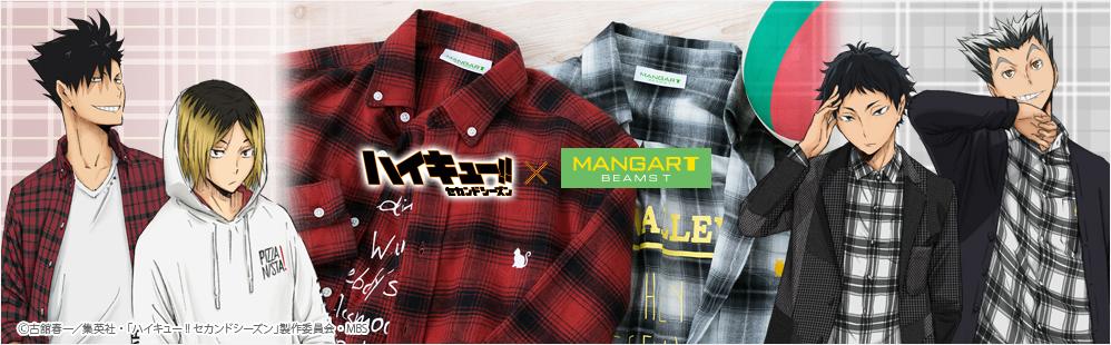 『ハイキュー!!』×MANGART BEAMS Tのコラボシャツが登場♪