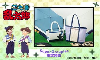 忍たま乱太郎イメージのバッグ、折りたたみ傘、財布が登場!!