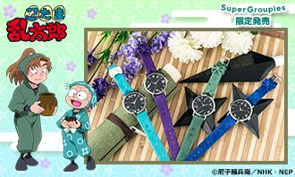 「忍たま乱太郎」イメージのスニーカー、腕時計を一挙紹介!!