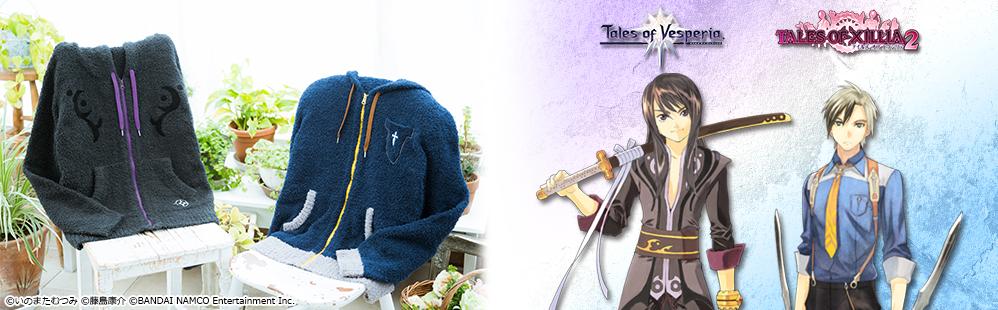 『テイルズ オブ』シリーズより「テイルズ オブ ヴェスペリア」、「テイルズ オブ エクシリア2」のルームウェアが登場!