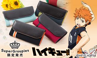 『ハイキュー!!』より、烏野高校・青葉城西高校・音駒高校・梟谷学園高校の各モデルの長財布が登場!