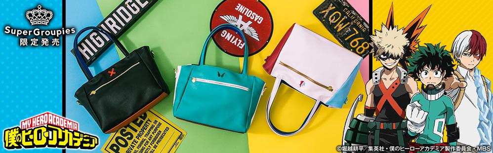 『僕のヒーローアカデミア』コラボのバッグ、財布、リングが登場!