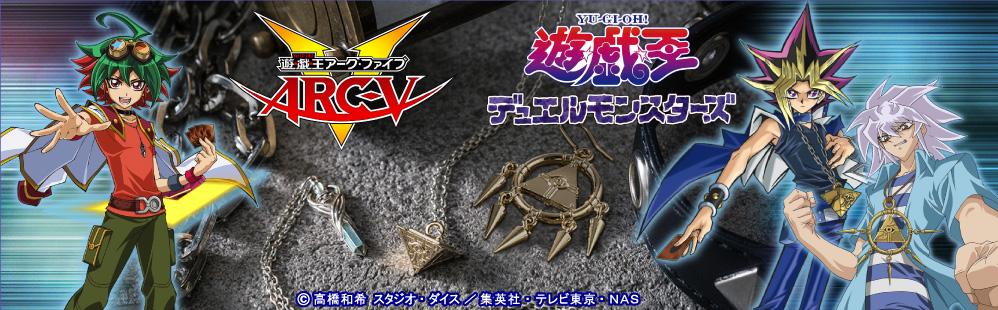 『遊☆戯☆王』シリーズより、コラボアクセサリーが登場!