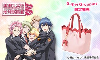 『美男高校地球防衛部 LOVE!LOVE!』コラボのバッグ&スカーフリングが登場!!