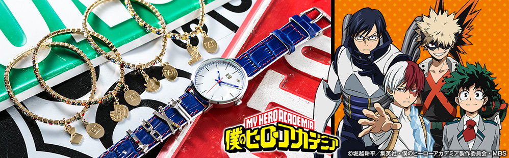 『僕のヒーローアカデミア』コラボの腕時計、ブレスレットが登場!
