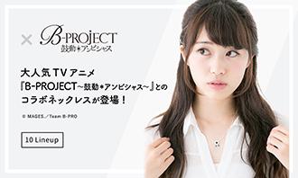 『B-PROJECT~鼓動*アンビシャス~』より コラボネックレスが登場!