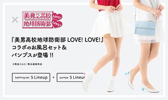 『美男高校地球防衛部 LOVE!LOVE!』コラボのパンプス&お風呂セットが登場!!