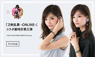 『刀剣乱舞-ONLINE-』コラボの腕時計に第三弾が登場!