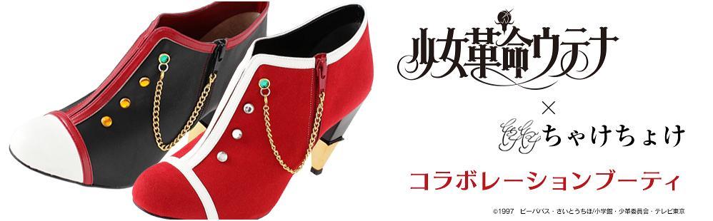 『少女革命ウテナ』コラボブーティ! ウテナとアンシーの2モデルを限定販売