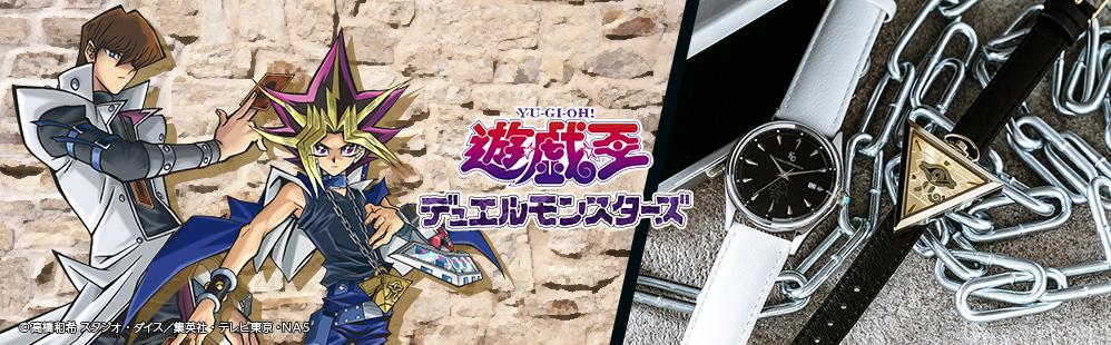 『遊☆戯☆王デュエルモンスターズ』コラボの腕時計が登場