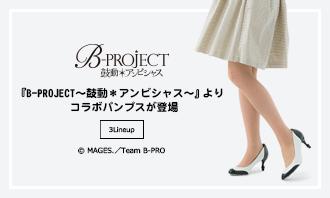 『B-PROJECT~鼓動*アンビシャス~』よりパンプスが登場!