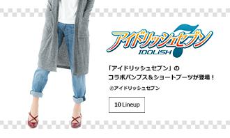『アイドリッシュセブン』よりIDOLiSH7&TRIGGERコラボのパンプス&ショートブーツが登場!