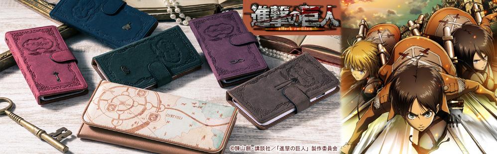 「進撃の巨人」コラボ!財布&スマートフォンケースが登場。