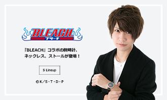『BLEACH』コラボ腕時計・ネックレス・ストールが発売!