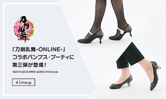 『刀剣乱舞-ONLINE-』コラボのパンプス・ブーティに第三弾が登場!