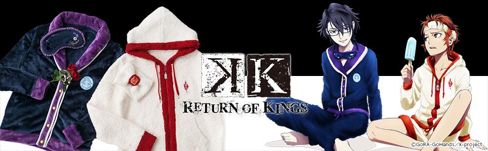 『K RETURN OF KINGS』コラボより新アイテムが登場!